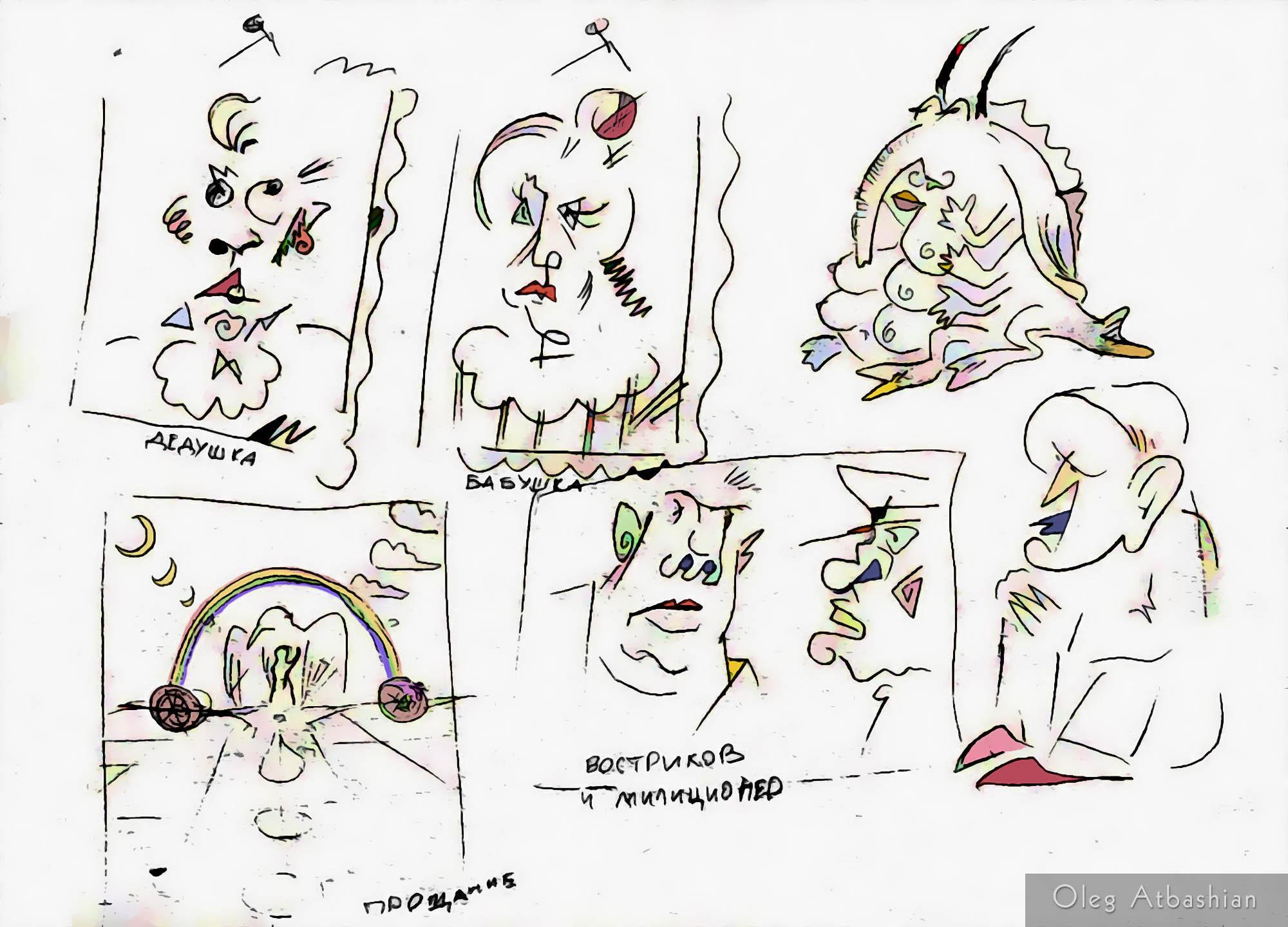 Psychedelic Portraits No.1
